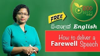How To Deliver A Farewell Speech සිංහලෙන් පැහැදිලි කිරීම් සමග