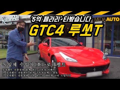 장진택 mediaAUTO 페라리 GTC4 Lusso T