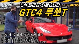 [미디어오토] 5억 페라리, GTC4 루쏘T 타봤어요. (8기통, 터보, 610마력, 사륜구동, 로네펠트, 구독자이벤트, 좋아요, 구독, 알림설정)