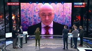 """Гордон на канале """"Россия 1"""" о том, кто расстрелял Майдан и смертельно напугал Януковича"""