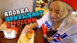 Японка Юри привыкает к России! Пробует русские суши и быструю езду