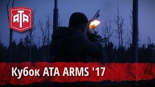 КУБОК ATA ARMS, Санкт-Петербург, 2017