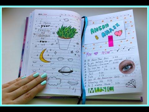 Мой Личный Дневник❋Идеи оформления❋ Мои рисунки) Маша Жукова