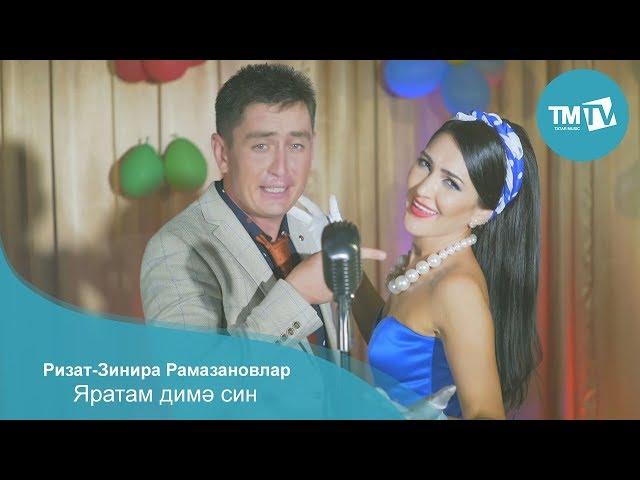 Зинира Рамазанова, Ризат Рамазанов — Яратам димэ син — клип