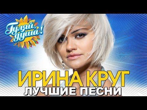 Ирина Круг - Я прочитаю в глазах твоих - Лучшие песни