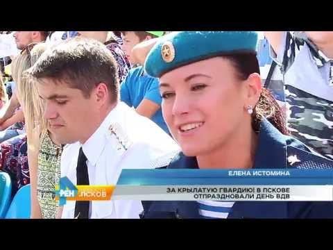 Новости Псков 02.08.2016 # В Пскове отпраздновали День ВДВ