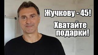 Жучкову исполнилось 45 лет! Хватайте подарки в описании!