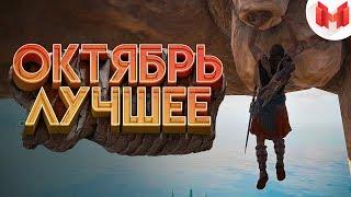 """""""Баги, Приколы, Фейлы"""" Лучшее за октябрь 2018"""