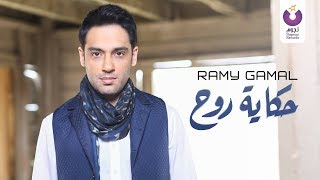 Ramy Gamal - Hekayet Roh (Official Lyrics Video)   (رامي جمال - حكاية روح (2013