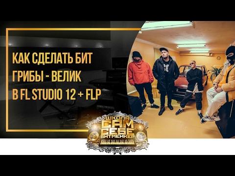 """Как сделать Минус Грибы - """"Велик"""" в FL Studio 12 + flp проект"""