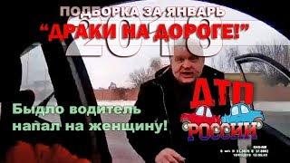 """""""Драки на дороге 2018 #5"""" Подборка за январь! 31.01.18"""