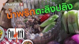 น้ำพริกตะลิงปลิง : เมนูอาหารฟิวชัน