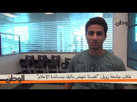 الوطن | طلاب جامعة زويل: نفسنا ننهض بالبلد بمساندة الإعلام