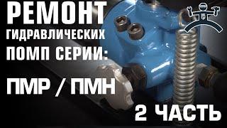 Часть 2. Ремонт гидравлических помп ПМР/ПМН
