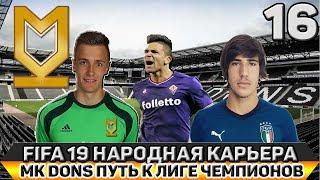 FIFA 19 НАРОДНАЯ КАРЬЕРА ЗА MK DONS #16 Сезон 7 Путь к Лиге Чемпионов (Часть 2)