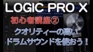 DAW超初心者講座6 LOGIC PRO X クオリティーの高いドラムサウンドを使おう!