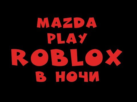 ROBLOX В НОЧИ ПЯТНИЦЫ (70 лайков и раздача R$) ROBLOX СТРИМ С MAZDA PLAY