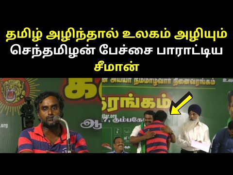 Senthamizhan Speech on agriculture and tamil periyar