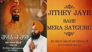 Jithey Jaye Bahe Mera Satguru by Bhai Mehtab Singh Ji
