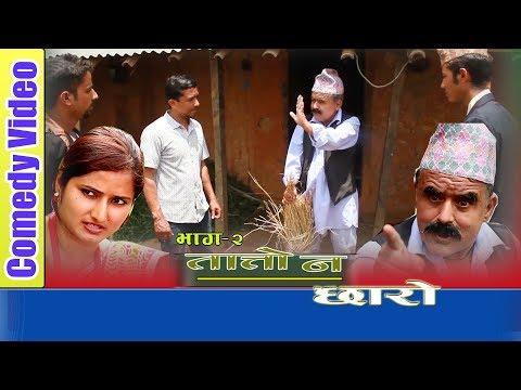 तात्ताेन छाराे भाग २ ।। Tatona chharo nepali serial episode 2