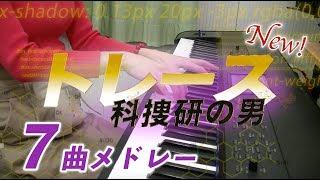 mqdefault - 【ピアノ】トレース〜科捜研の男〜7曲メドレー / trace / 楽譜 / 弾いてみた / 耳コピ