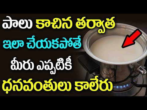 You can not make this mistake after boiling milk
