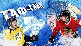 КЕЙН и ФОРСБЕРГ   Лучшие игроки НХЛ   ТАФ-ГАЙД
