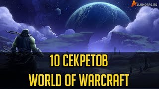 10 СЕКРЕТОВ WORLD OF WARCRAFT