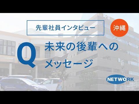 【先輩社員インタビュー・沖縄】Q. 未来の後輩へのメッセージ