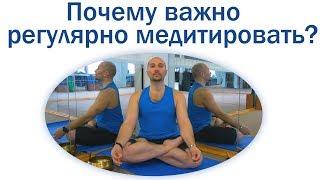 Почему важно регулярно медитировать, Важно ли регулярно медитировать, Частота медитации