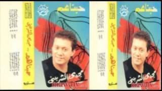 تحميل و مشاهدة Magdy El Sherbeny - 2ol Ya Tabib / مجدى الشربينى - قول يا طبيب MP3