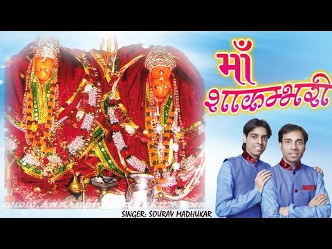 Shri Shakambhari Mata Mhamantra with Lyrics by Saurabh Madhukar