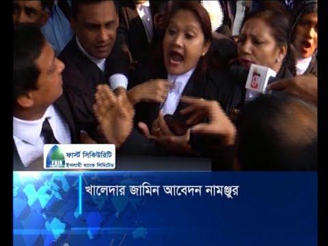 খালেদা জিয়ার জামিন আবেদন নামঞ্জুর: উন্নত চিকিৎসার নির্দেশ | ETV News