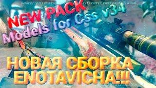 САМАЯ КРУТАЯ СБОРКА С МОДЕЛЯМИ CS GO на CSSv34 !!!!
