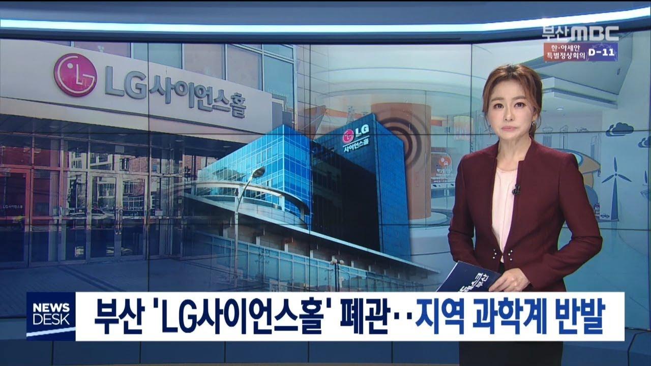 부산 'LG사이언스홀' 폐관.지역 과학계 반발