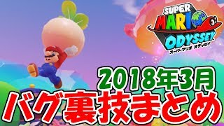 スーパーマリオオデッセイ2018年3月バグ裏技スゴ技まとめ!!実況