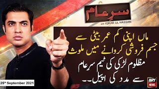 Sar-e-Aam   Iqrar Ul Hassan   ARYNews   25 September 2021