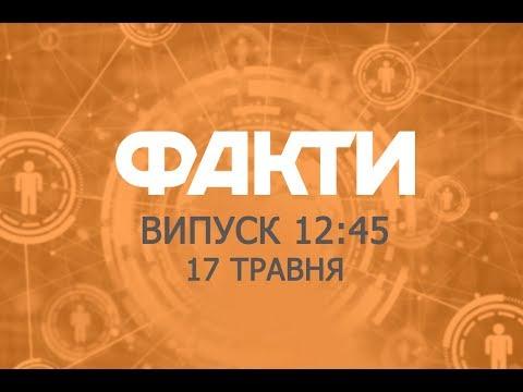 Факты ICTV - Выпуск 12:45 (17.05.2019)
