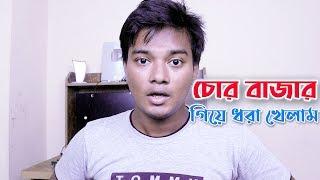 চোর বাজারে কি হলো আমার সাথে ? Cheap Dslr/Mobile/Camera/Headphones। Dhaka Chor Bazar 2019