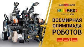 Всемирная Робототехническая Олимпиада 2018: WRO Таиланд