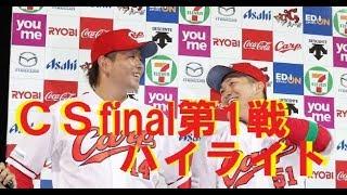 試合ハイライトCSfainal第1戦・広島東洋カープ対読売ジャイアンツ