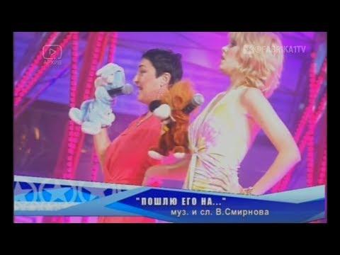 "Лолита и Александра Гуркова - ""Пошлю его на..."" (Фабрика-6)"