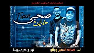 تحميل و مشاهدة مهرجان الي مكسر مصر صحبي خاين - اسامه الصغير - بالو ستار 7 MP3