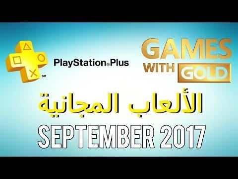 الألعاب المجانية لشهر سبتمبر 2017
