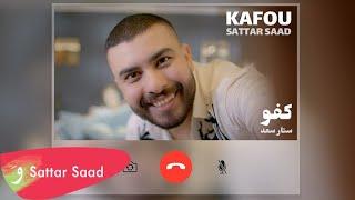 Sattar Saad - Kafou [Official Music Video] (2020) / ستار سعد - كفو تحميل MP3