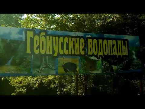 Гебиусские водопады, Архипо-Осиповка 2018