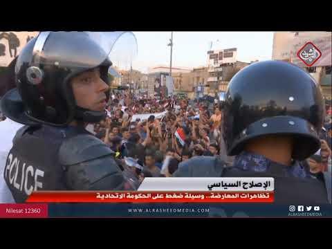 شاهد بالفيديو.. تظاهرات المعارضة.. وسيلة ضغط على الحكومة الاتحادية