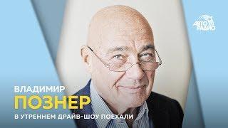 Владимир Познер: Чего боится