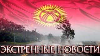 ЭКСТРЕННЫЕ НОВОСТИ Штормовое Предупреждение в Кыргызстане