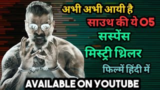 Top 5 South Mystery Suspense Thriller Movies  Hindi Dubbed South Suspense Thriller Movies On Youtube